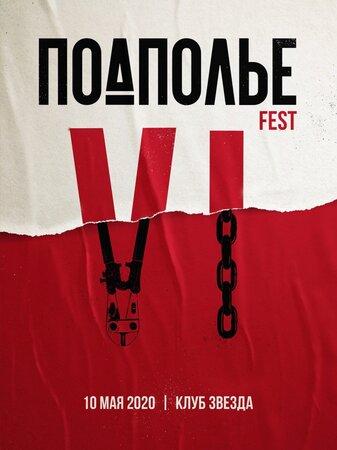 Подполье Fest концерт в Самаре 10 мая 2020