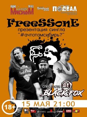 FreeSSone концерт в Самаре 15 мая 2020