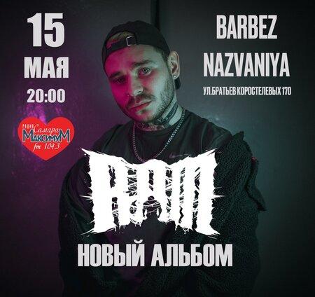 RAM aka Грязный Рамирес концерт в Самаре 15 мая 2020