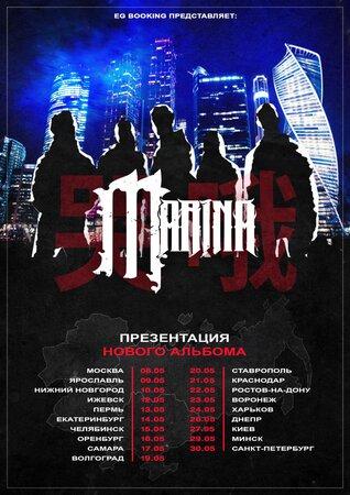 Marina концерт в Самаре 17 мая 2020