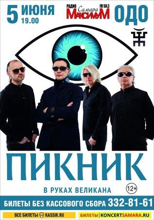 Пикник концерт в Самаре 8 сентября 2020