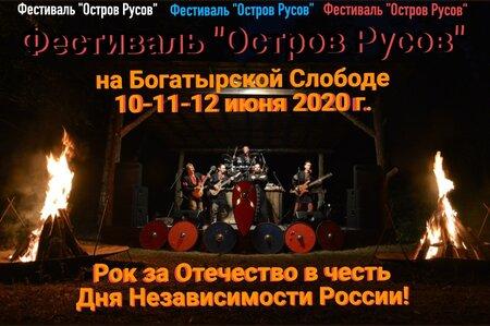 Остров Русов концерт в Самаре 10 июня 2020
