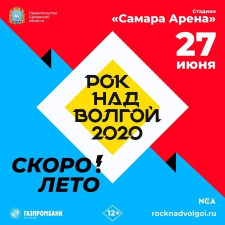 Рок над Волгой 2020 концерт в Самаре 27 июня 2020
