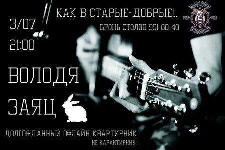 Владимир Заяц концерт в Самаре 3 июля 2020