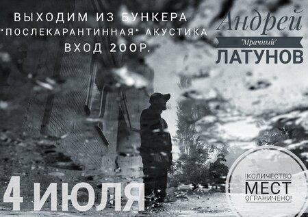 Андрей Латунов концерт в Самаре 4 июля 2020