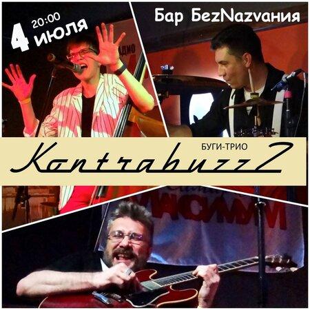 KontrabuzzZ концерт в Самаре 4 июля 2020
