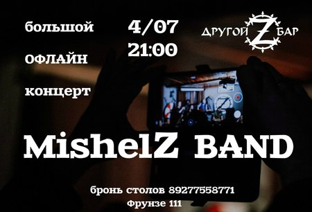 Mishel's Band концерт в Самаре 4 июля 2020