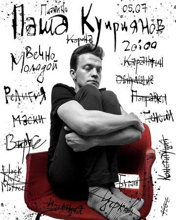 Павел Куприянов концерт в Самаре 5 июля 2020
