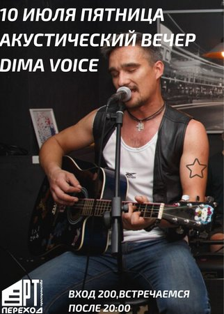 Дмитрий Чувашов концерт в Самаре 10 июля 2020