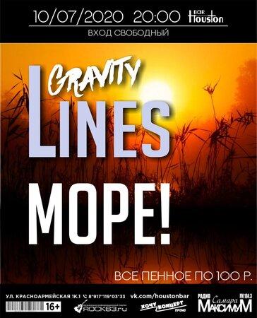 Gravity Lines, Море! концерт в Самаре 10 июля 2020