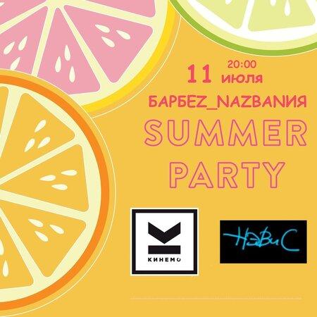 Summer Party концерт в Самаре 11 июля 2020