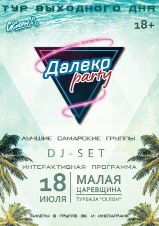 Далеко Party концерт в Самаре 18 июля 2020