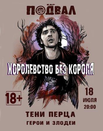 Королевство без короля концерт в Самаре 18 июля 2020