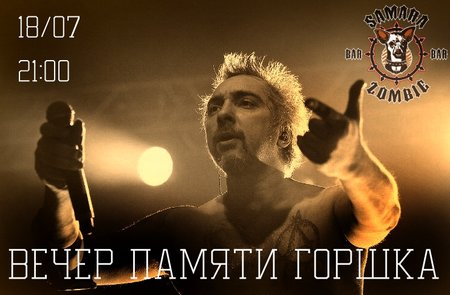 Вечер памяти Михаила Горшенева концерт в Самаре 18 июля 2020