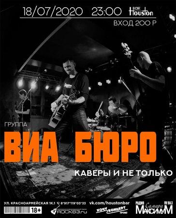 ВИА Бюро концерт в Самаре 18 июля 2020
