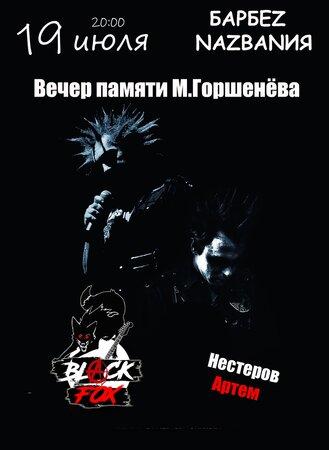 Вечер памяти Михаила Горшенёва  концерт в Самаре 19 июля 2020