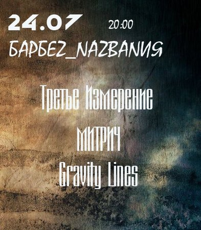 Рок-вечер концерт в Самаре 24 июля 2020