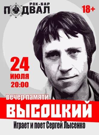 Сергей Лысенко концерт в Самаре 24 июля 2020