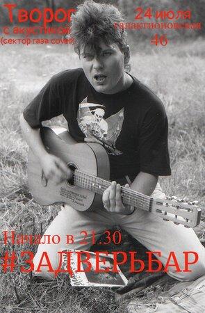 Творог концерт в Самаре 24 июля 2020