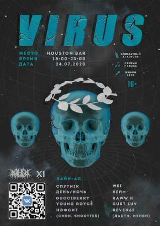 Virus концерт в Самаре 24 июля 2020