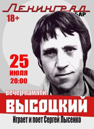 Сергей Лысенко концерт в Самаре 25 июля 2020