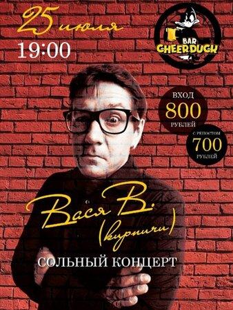 Вася Васин концерт в Самаре 25 июля 2020