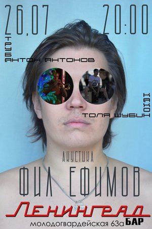 Фил Ефимов концерт в Самаре 26 июля 2020