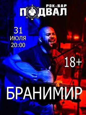 Бранимир концерт в Самаре 31 июля 2020