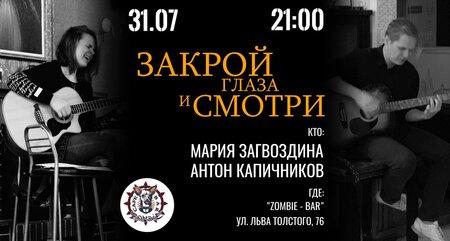 Мария Загвоздина, Антон Капичников концерт в Самаре 31 июля 2020