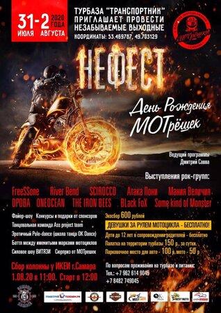 Нефест концерт в Самаре 31 июля 2020