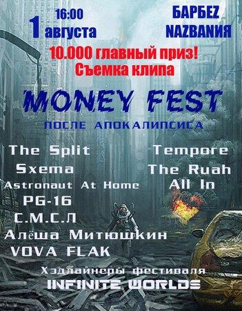 Money Fest концерт в Самаре 1 августа 2020