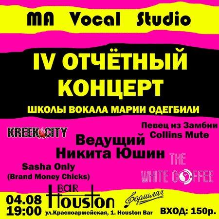 Отчетный концерт школы вокала Марии Одегбили концерт в Самаре 4 августа 2020