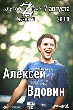 Алексей Вдовин концерт в Самаре 7 августа 2020