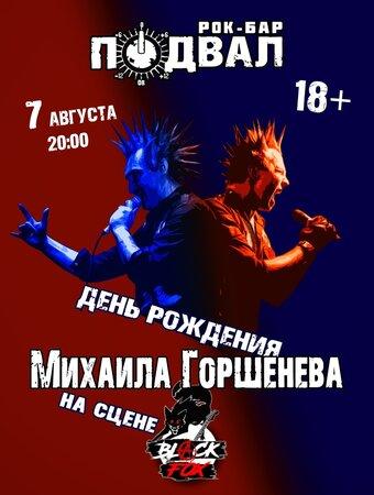 Black Fox концерт в Самаре 7 августа 2020