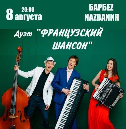 Французский шансон концерт в Самаре 8 августа 2020