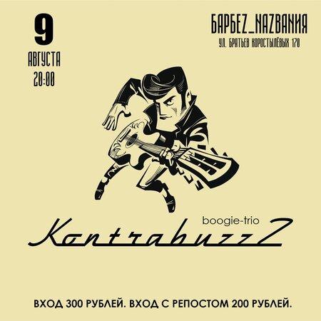 KontrabuzzZ концерт в Самаре 9 августа 2020