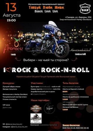 I love rock & rock-n-roll концерт в Самаре 13 августа 2020