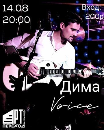Дмитрий Чувашов концерт в Самаре 14 августа 2020