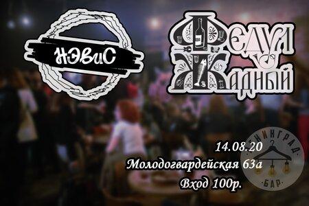 Федул Жадный концерт в Самаре 14 августа 2020
