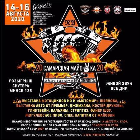 Самарская МайоVка 2020 концерт в Самаре 14 августа 2020