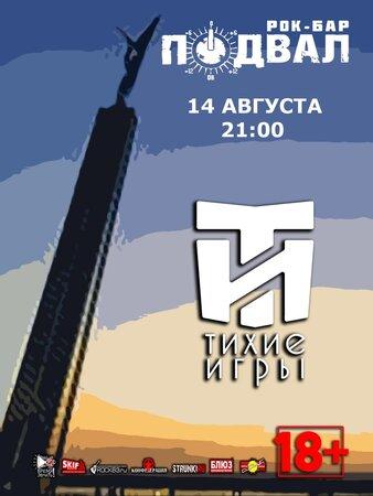 Тихие Игры концерт в Самаре 14 августа 2020