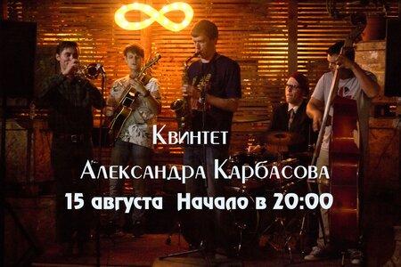 Александр Карбасов концерт в Самаре 15 августа 2020