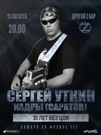 Сергей Уткин концерт в Самаре 15 августа 2020