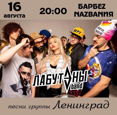 Лабутэны концерт в Самаре 16 августа 2020