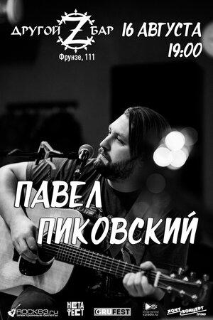 Павел Пиковский концерт в Самаре 16 августа 2020