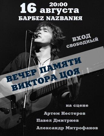 Вечер памяти Виктора Цоя концерт в Самаре 16 августа 2020