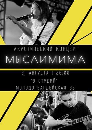 Мыслимима концерт в Самаре 21 августа 2020