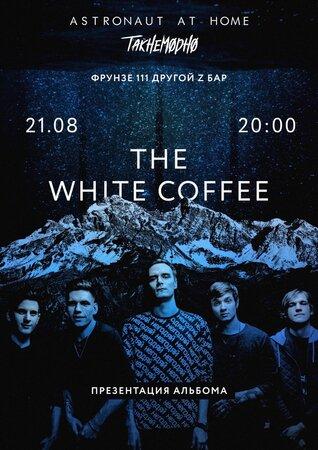 The White Coffee концерт в Самаре 21 августа 2020