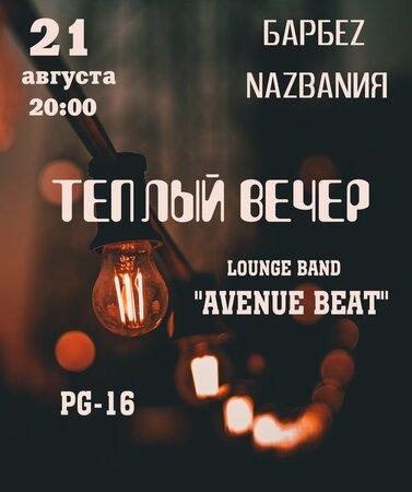 Тёплый вечер концерт в Самаре 21 августа 2020
