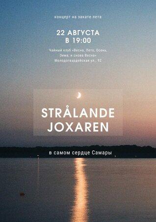 Strålande Joxaren концерт в Самаре 22 августа 2020